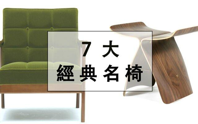 經典名椅,Designer Chairs