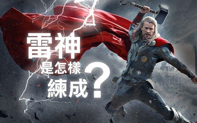 雷神, Chris Hemsworth, 大隻, 健身