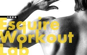 立即參加Esquire Workout Lab