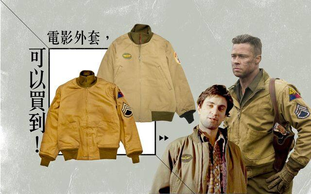 電影服裝,Fury,Top Gun,Taxi Driver,Interstellar,Skyfall